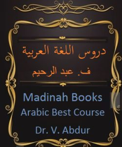 Madinah Books Course